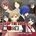 LOOP THE LOOP 8幽明之宴