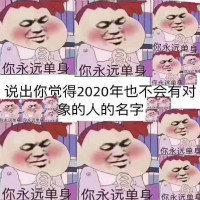 2020年跨年表情包