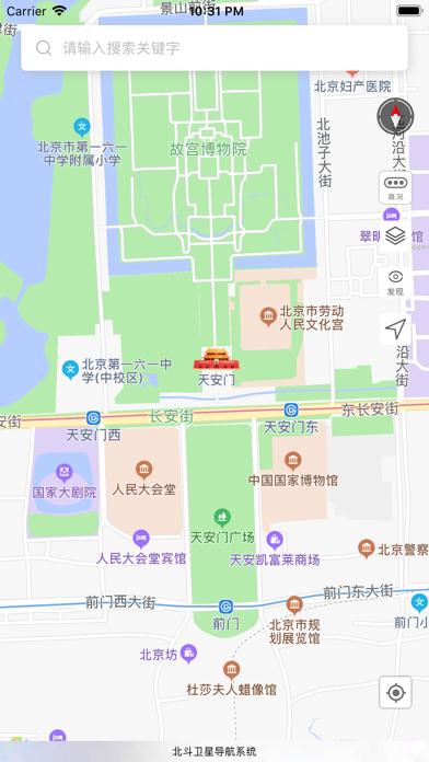 北斗导航app图3