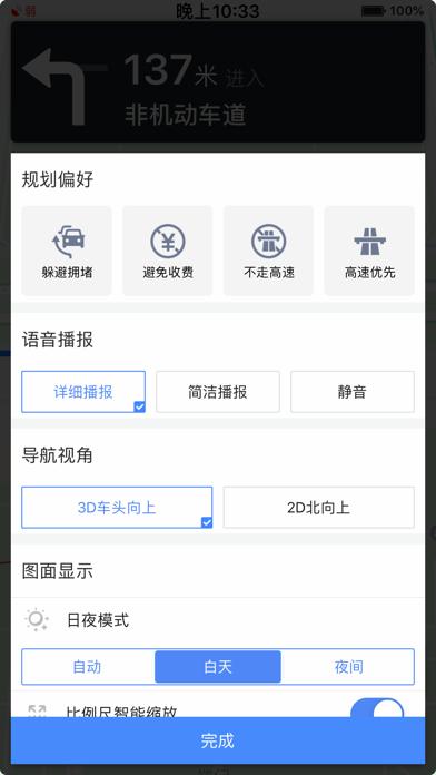 北斗导航app图1