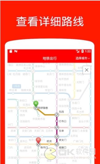 地铁出行图1