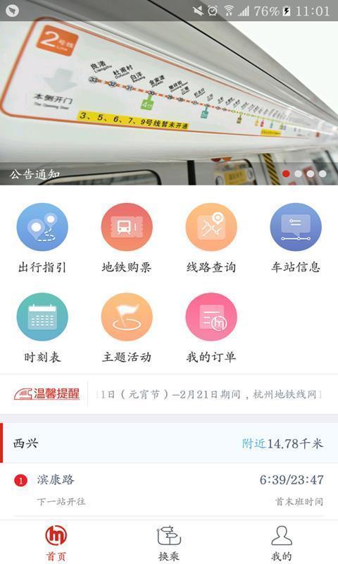 杭州地铁图2