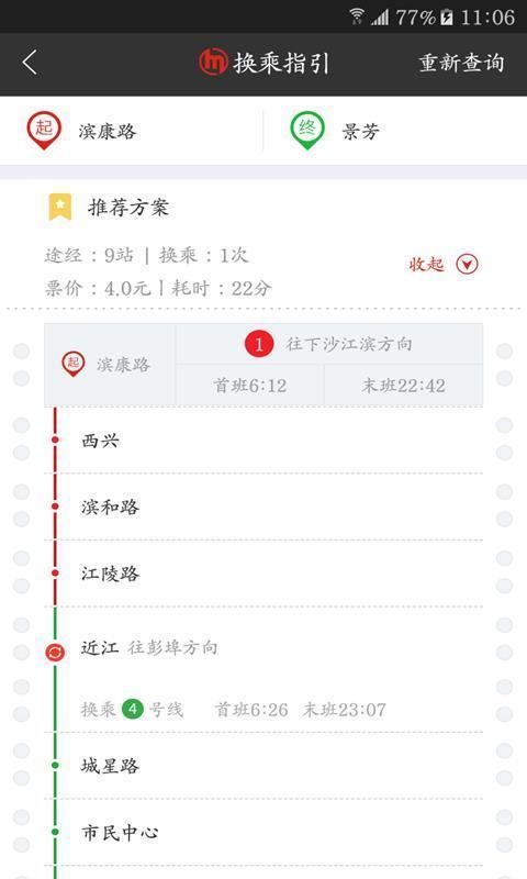 杭州地铁图3