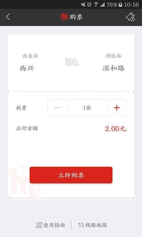 杭州地铁图1