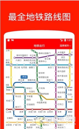 地铁出行图2