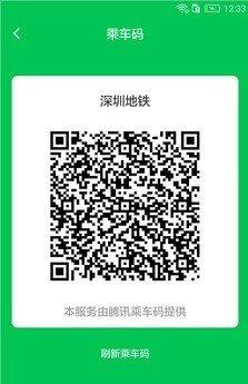 深圳地铁图1