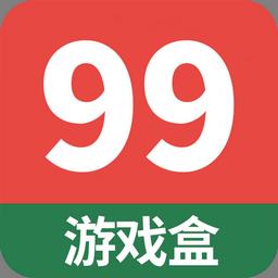 99游戏盒