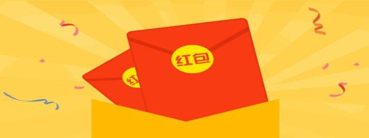每天可以领红包的软件