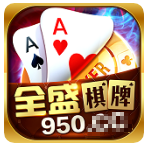 950全盛棋牌