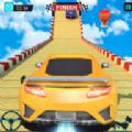 巨型坡道GT赛车