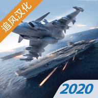 现代战机追风汉化版