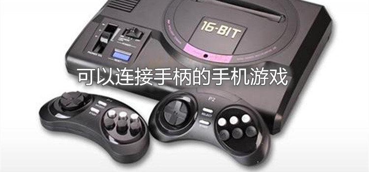 可以连接手柄的手机游戏