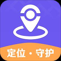 手机定位守护app