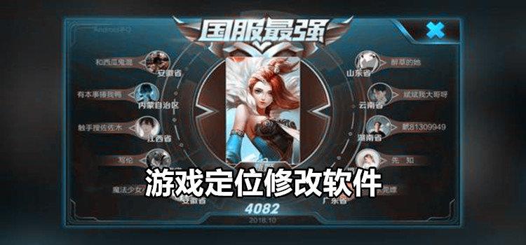 游戏定位修改软件