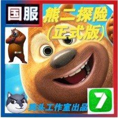 熊二探險2.6.5