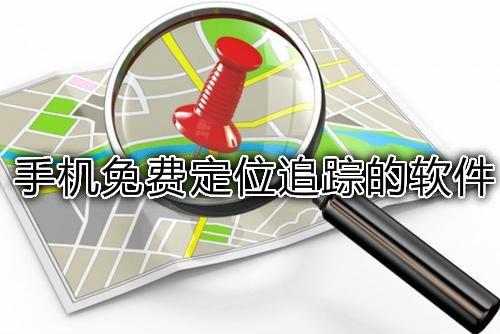 手机免费定位追踪的软件