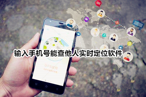 输入手机号能查他人实时定位软件