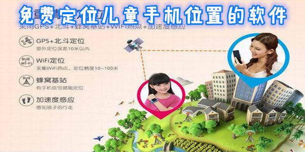 免费定位儿童手机位置的软件