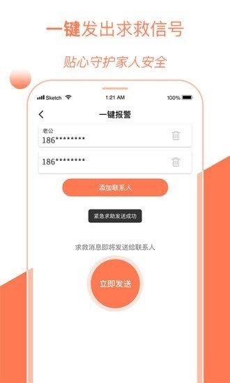 手机定位管家免费版图3