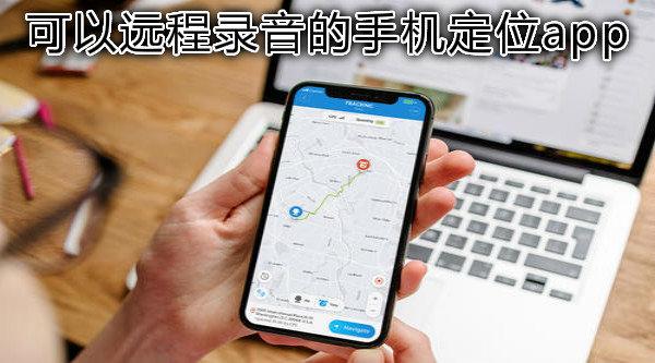 可以远程录音的手机定位app