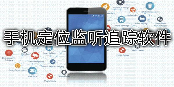 手机定位监听跟踪软件