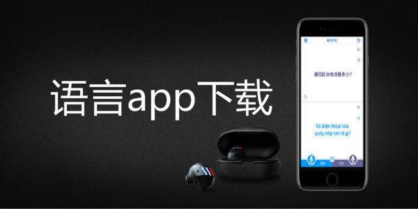 语言app下载