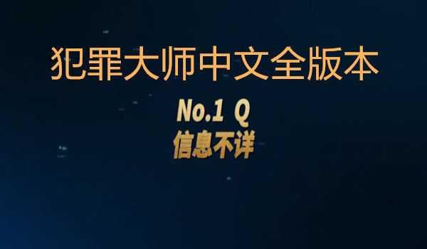犯罪大师中文全版本