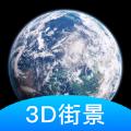 世界街景3D地图高清2020