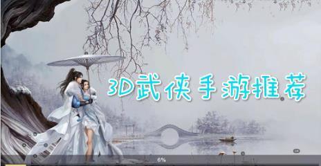 3D武侠手游推荐