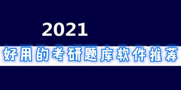 2021考研刷题app