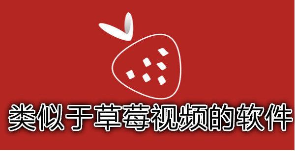 类似于草莓视频的软件