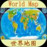 世界地图中文版