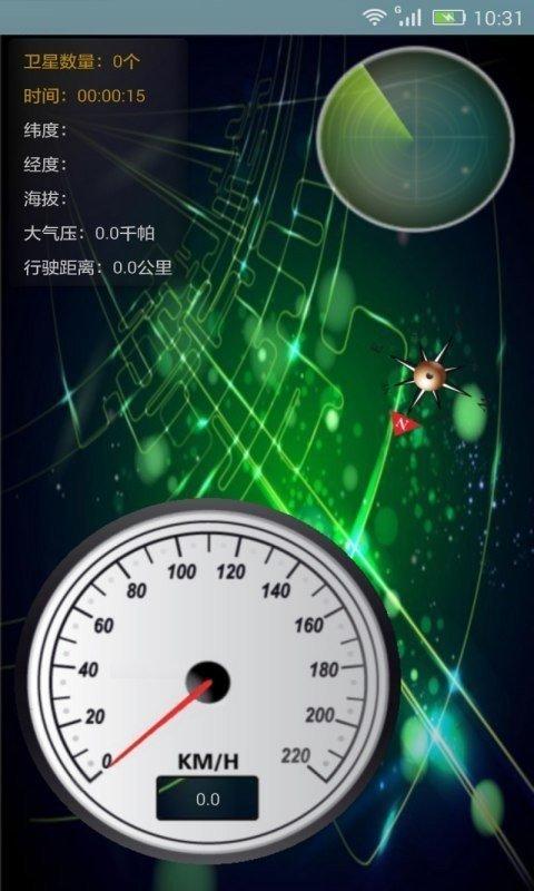 GPS手机导航图2