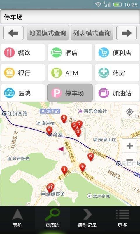 GPS手机导航图1