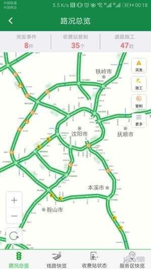 辽宁高速通图4