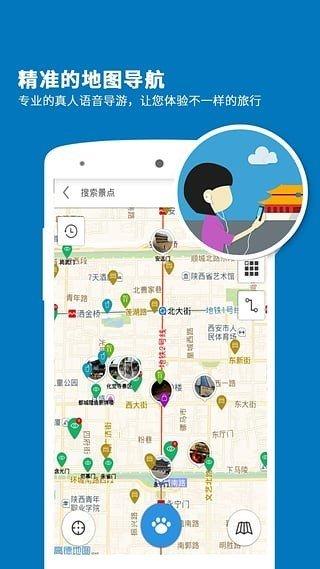 西安古城导游图2