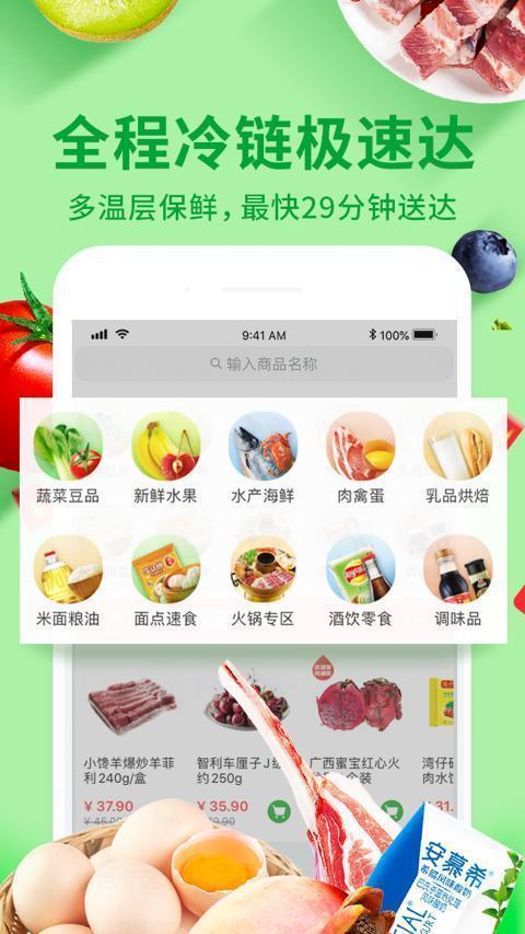 蔬果惠图3