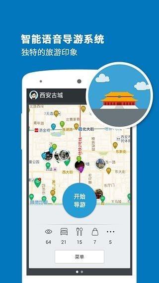 西安古城导游图4