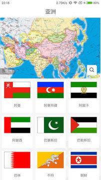 世界地图册图1