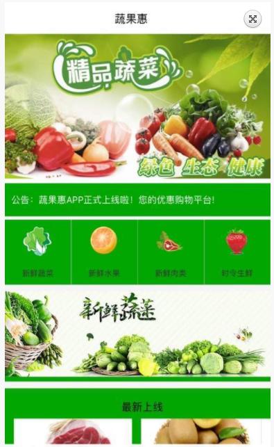 蔬果惠图2