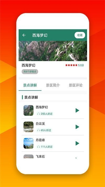 安徽听旅游图1