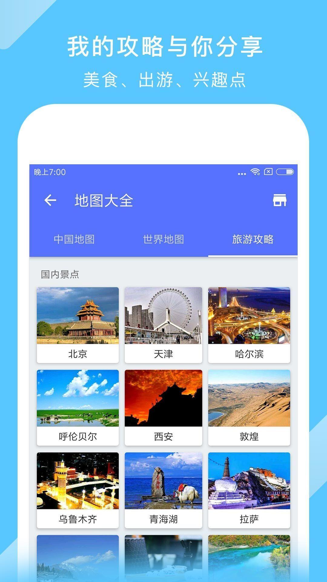 中国地图图1