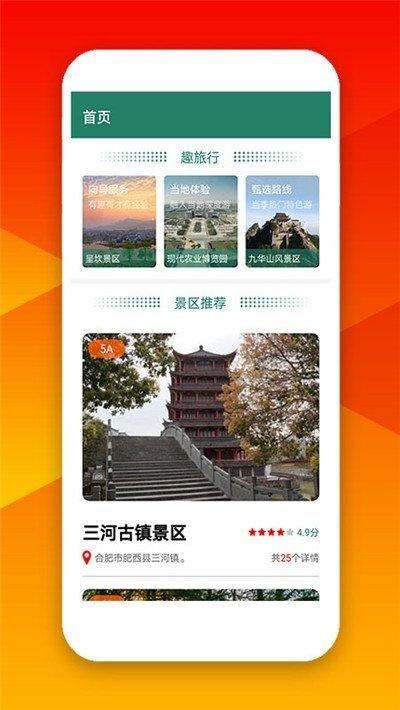 安徽听旅游图3