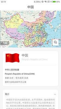 世界地图册图2