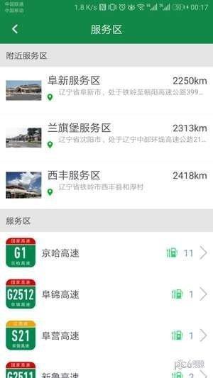 辽宁高速通图3