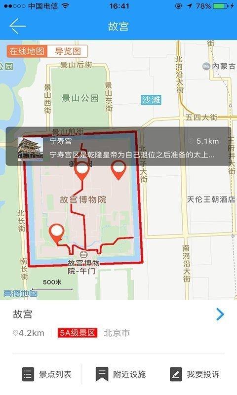 天枢旅游图3