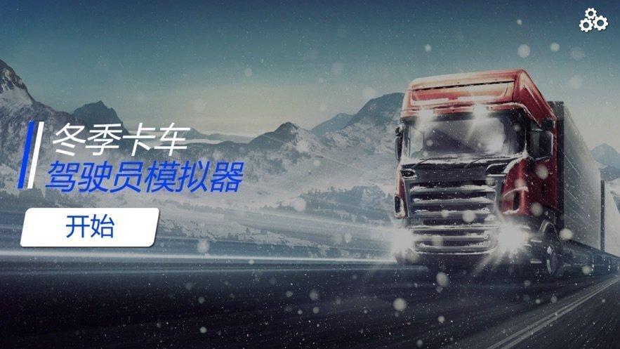 冬季卡车驾驶员模拟器图1