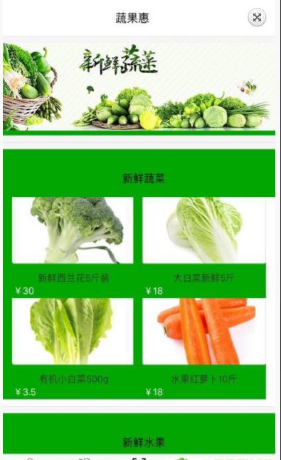 蔬果惠图1