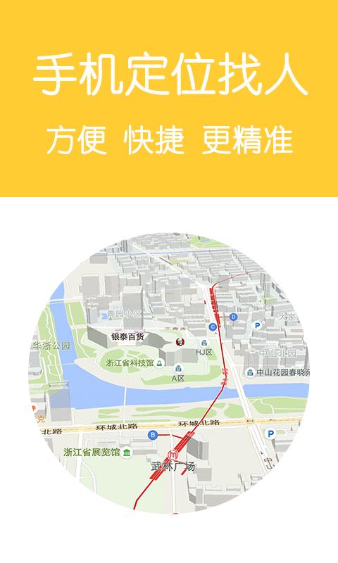 中国手机定位图2