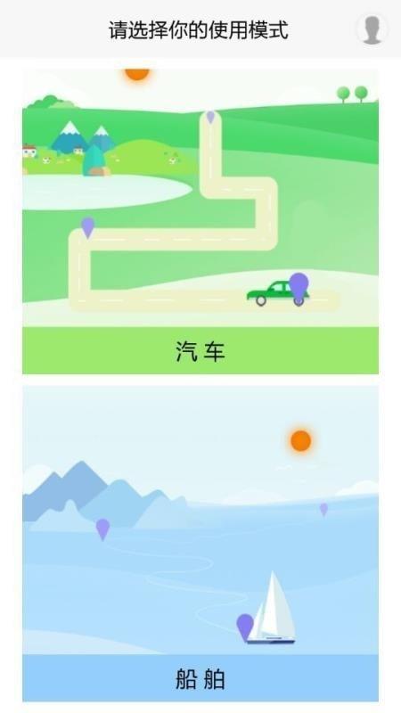 气象安全导航图3